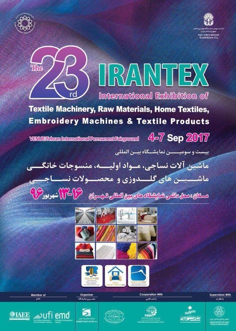 2017年IRANTEX伊朗纺织工业展