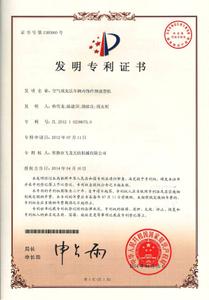 发明专利11—空气填充法车辆内饰件预成型机
